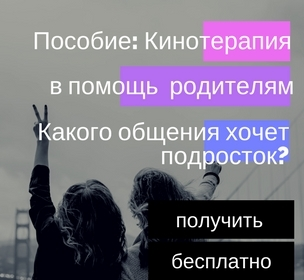 на стороне подростка