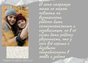 открытка о самостоятельности детей