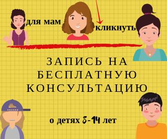 бесплатная консультация детского психолога